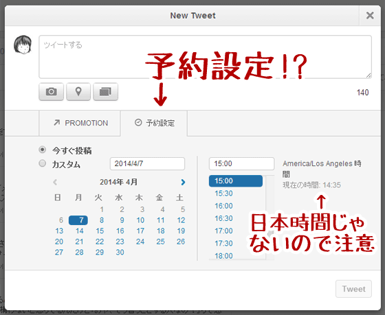 Twitter予約投稿画面