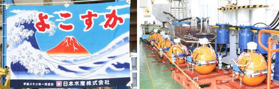 ニッスイ提供の大漁旗と海底地震計
