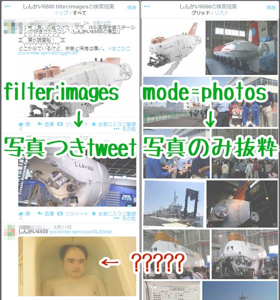 Twitter画像検索
