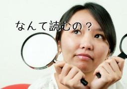 英単語や各国語の発音を知りたいときのググり方【20言語対応】