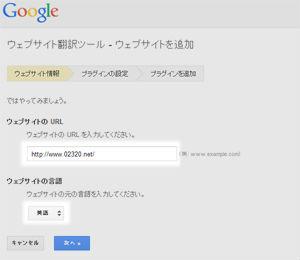 Google翻訳ツール登録画面