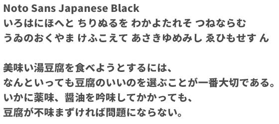 noto_google_font_black700