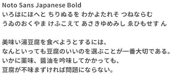 noto_google_font_bold700