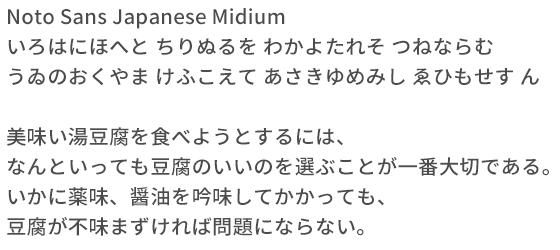 noto_google_font_midium500