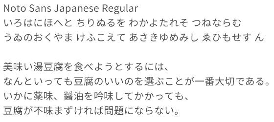 noto_google_font_regular400