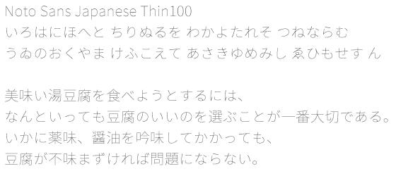 noto_google_font_thin100