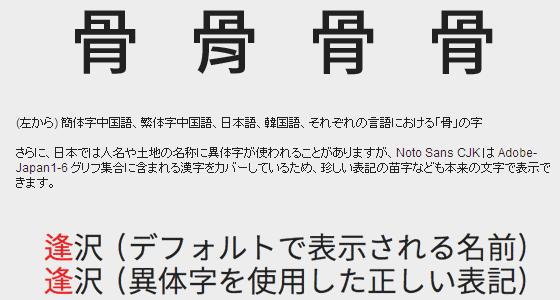 notoフォント日本語・中国語・韓国語の違い