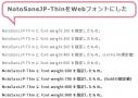 Webフォント化したNotoSans