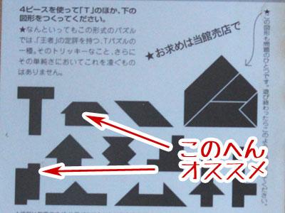 Tパズルオススメの解き方