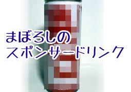 幻の「スポンサードリンク」維力(ウィリー / ポッカ)