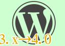 WordPress4.0のどこがバージョンアップ?仕様変更点メモ