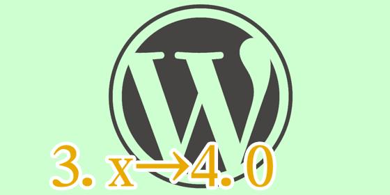 WordPress4.0バージョンアップ変更点