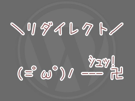 WordPressでリダイレクト