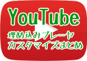 YouTube埋め込み動画オプション色々