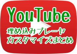 YouTube埋め込み動画をカスタマイズするオプションとパラメータ