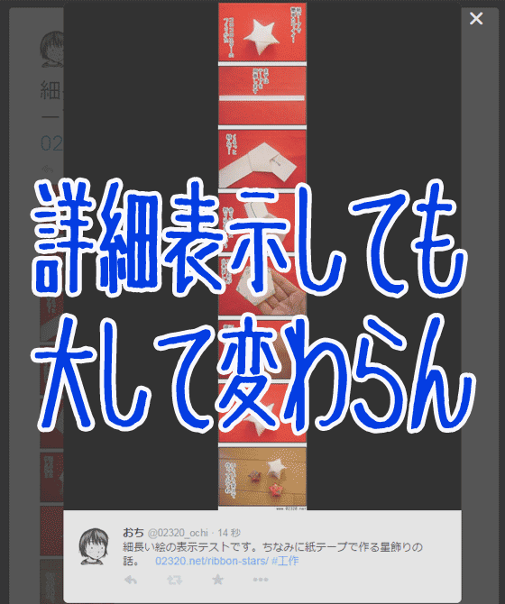 【Twitter】縦に細長い画像を拡大して見る方法