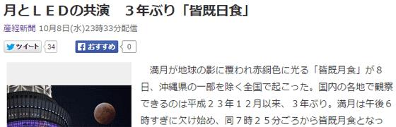 産経新聞「皆既日食」の誤報
