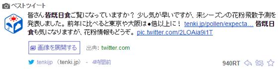 天気jpによる「皆既日食」ツイート
