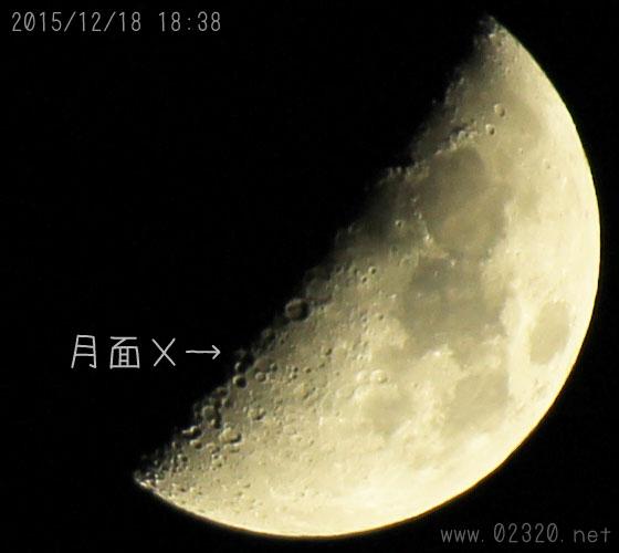 月面X(げつめんえっくす)