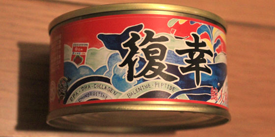 木の屋石巻水産 復幸缶詰