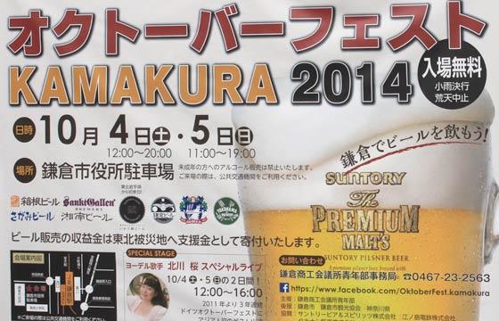鎌倉のオクトーバーフェストKAMAKURA行ってきたー!