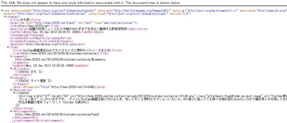 更新情報のXML