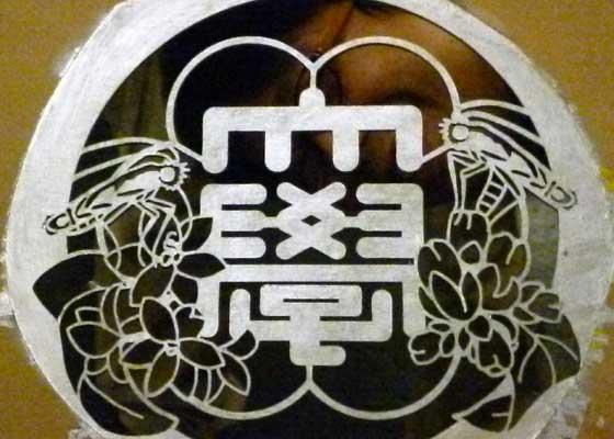 昆虫大学2014横浜 購買部臨時職員より活動報告日誌