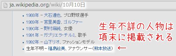 Wikipediaでは生年不詳だと項末に記載される