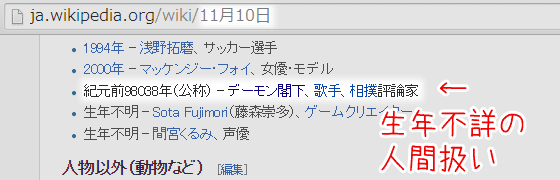Wikipediaにおけるデーモン木暮閣下の生年掲載順