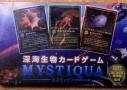 深海生物カードゲーム MYSTIQUA ミスティクアがヤバい