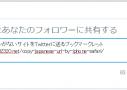 ツイートボタンがないサイトをTwitterに送るブックマークレット