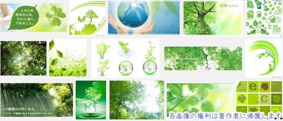 「エコロジー」の画像検索結果