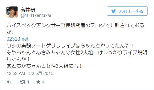 高井先生が実験ノートの解説をしたという反論