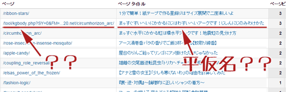 /tool/kgbody.php/リファラのログ