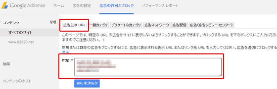 アドセンスで特定URLの広告をブロックする
