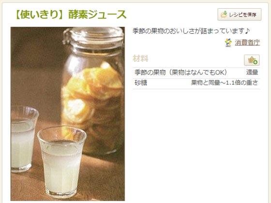 消費者庁「酵素ジュース」クックパッドレシピ