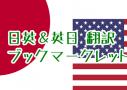 任意の英語ページを日本語に又は日英翻訳するブックマークレット