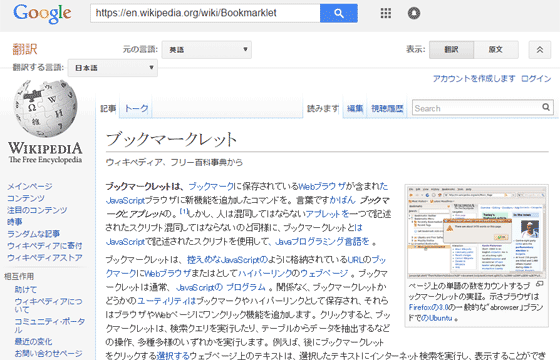 Google翻訳 英日翻訳