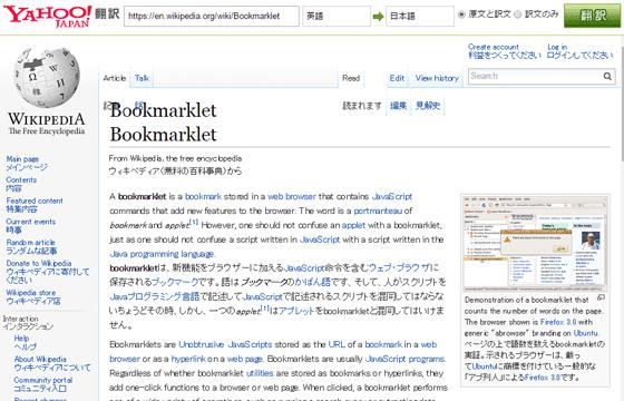 Yahoo!翻訳 英日翻訳