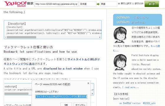 Yahoo!翻訳 日英翻訳