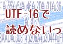 ¥u(Unicode/UTF-16)文字列を可読変換するブックマークレット