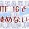 UTF-16の文字列をブラウザ上で変換する