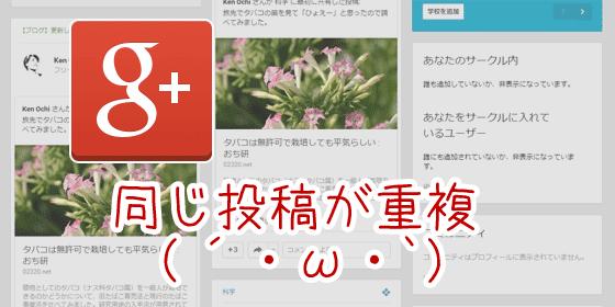 Google+の投稿ページでコミュニティへのポストを非表示にする設定