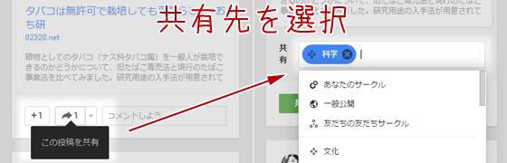 Google+でコミュニティへ共有で送る方法