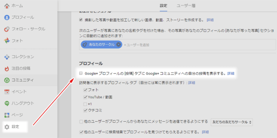 Google+設定画面解説