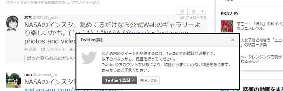 Naverまとめ上のツイートを消すときに出るOAuth認証アラート