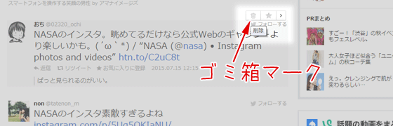 Naverまとめに載ったツイートにマウスを合わせると削除ボタンが出る
