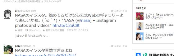 Naverまとめに載った自分のツイート