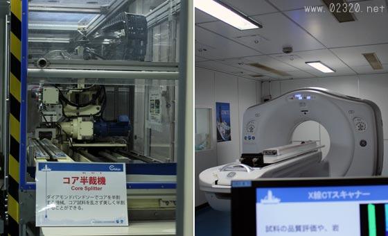 「ちきゅう」船内CTスキャナとコア半裁機