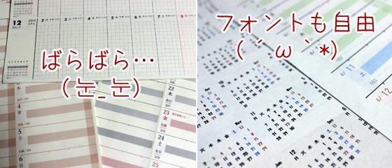 Excelでカレンダーを自作しよう